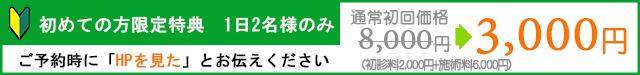 初めての方限定特典 1日2名様のみ 通常初回価格8000円を3000円に