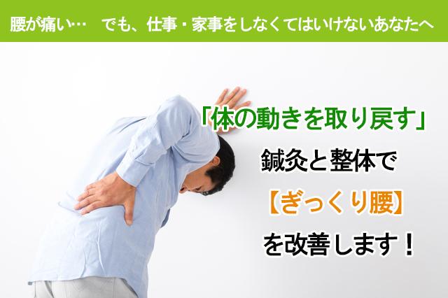 症状 ぎっくり腰
